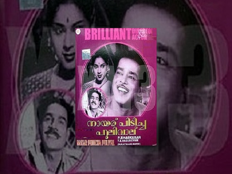Nairu Pidicha Pulivalu | Full Malayalam Movie