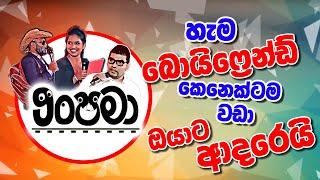 Anupama | FM Derana