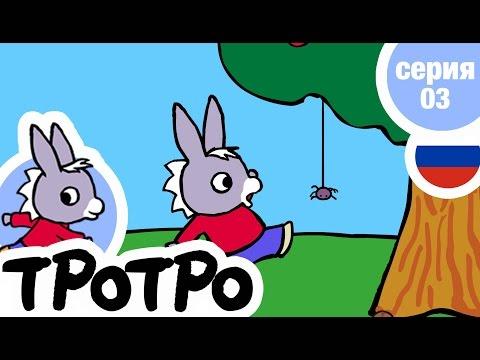 TPOTPO - Серия 03 - Тротро – маленький монстр