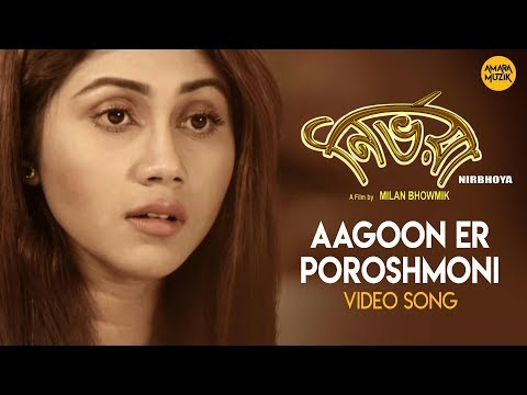 Aagoon Er Poroshmoni আগুনের পরশমণি Video Song |Nirbhoya |Bengali Movie 2018 | Trisha | Raaj |Meghali