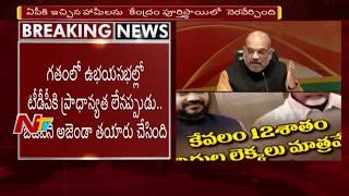 TDP Decision To Quit NDA  || Amit Shah Responds To AP CM Chandrababu Letter