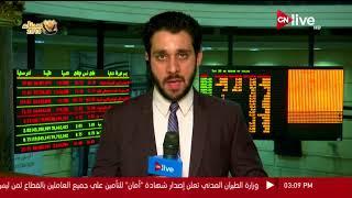 متابعة لمؤشرات البورصة المصرية في ختام جلسة تداول اليوم ـ الخميس 22 مارس 2018