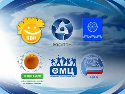 Анонс квн Кубок РОСАТОМА 2011