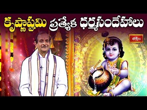 Krishna Janmashtami 2018 Special Dharma Sandehalu by Sri Mylavarapu Srinivasa Rao | Bhakthi TV