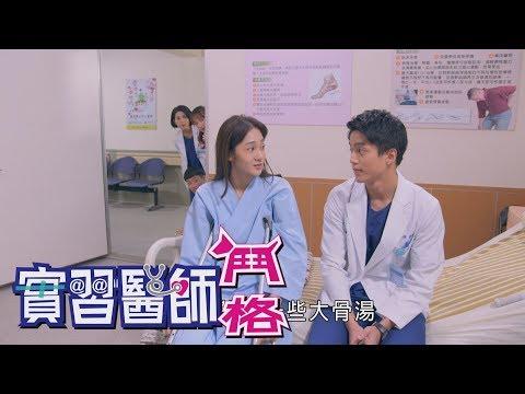 台劇-實習醫師鬥格-EP 351