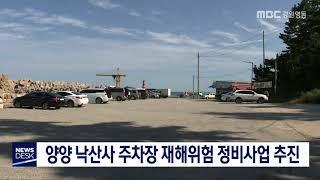 양양 낙산사 주차장 재해위험 정비사업 추진