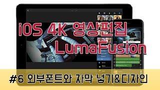 아이폰 아이패드 4K 동영상 편집 앱 루마퓨전 강좌 6번째 - 원하는 폰트로 자막 넣기 & 디자인하기 lumafusion 6th