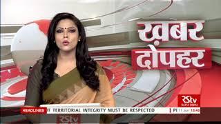 Hindi News Bulletin   हिंदी समाचार बुलेटिन – June 11, 2018 (1:30 pm)