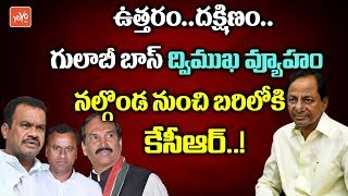 CM KCR Strategy in Nalgonda Politics for Early Election | Komatireddy | Telangana Congress  | YOYOTV