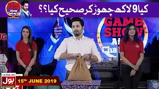 Kya 9 Lakh Chor Kr Sahi Kia? | Game Show Aisay Chalay Ga with Danish Taimoor