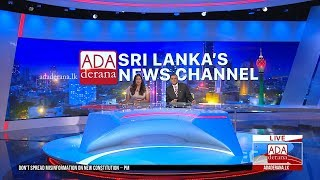 Ada Derana First At 9.00 - English News 14.01.2019
