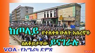 Ethiopia: ከጦላይ የተለቀቁ ሁለት እስረኞች ስለቆይታቸው ይናገራሉ - Tole Ethiopia - VOA