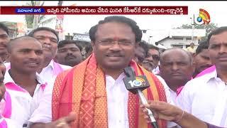 తెరాస ను ఎదుర్కునే శక్తి మహాకూటమికి లేదు...| Health Minister Laxma Reddy | Mahabubnagar | TS