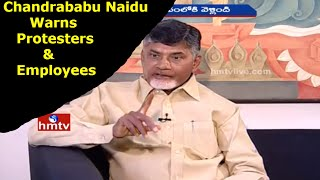 chandrababu-naidu-warns-protesters-and-employees-exclusive-interview-with-hmtv