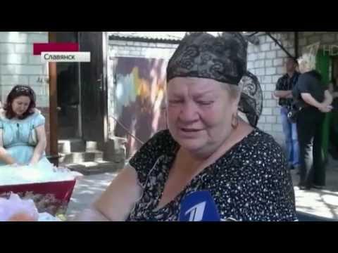 05.06.14. СЛАВЯНСК. ПОХОРОНЫ ПОГИБШИХ. Уважаемые мамы Западной Украины, заберите своих детей!!!