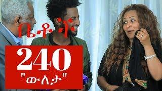 Betoch Drama – Part 240 (Ethiopian Drama)