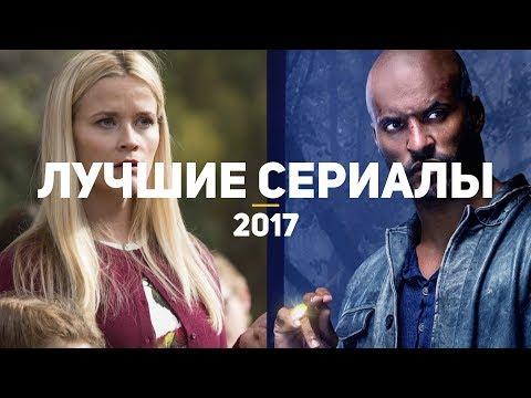 10 лучших новых сериалов 2017, которые стоит посмотреть каждому