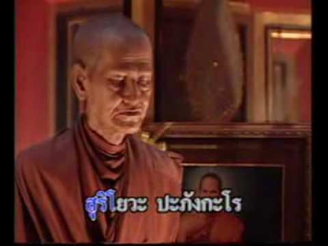 泰国最好的最powerful的经文_泰国佛牌_.flv