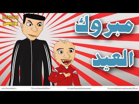 حكايات بوزبال بونيس رمضان و مبروك العيد - bonus ramadan - Mabrok l3id