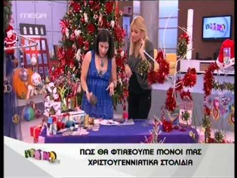 Χριστουγεννιάτικες μπάλες και στολίδια.
