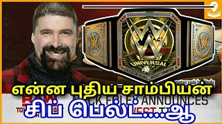 WWE  Mick Foley announcement new Championship,wrestling King AR Tamil