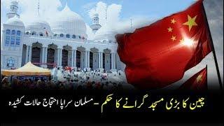 NEWS - China plan to demolish mosque - Chinese Muslims angry - چینی حکومت مسجد مسمار کرنے کا حکم