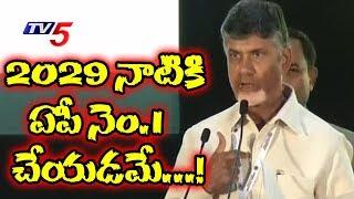 AP CM Chandrababu Speech At CII Partnership Summit 2018 | Visakhapatnam | TV5 News