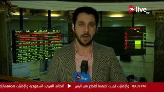 متابعة لمؤشرات البورصة المصرية في ختام جلسة تداول اليوم - الخميس 1 فبراير 2018
