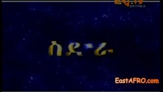 Eritrea Sidra Movie (July 6, 2013)
