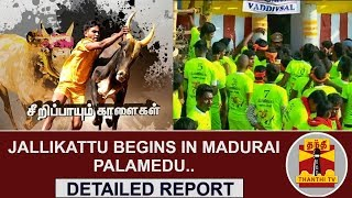 DETAILED REPORT : Jallikattu begins in Madurai Palamedu (15/01/2018) | Thanthi Tv