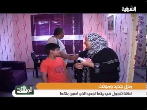 المفتاح - تسليم البيت لعائلة ابو ايمن من الموصل 3