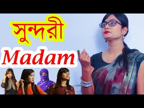 Bangla New Funny Video   কোচিং সেন্টার এর মেয়ে   New Video 2017   Mojar Tv thumbnail