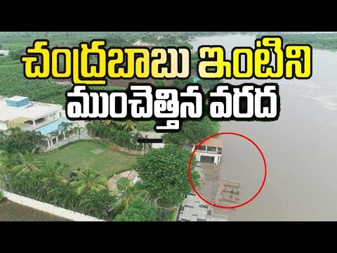 Flood Threat To Chandrababu Naidu's Residence At Undavalli || Vijayawada || Bharat Today