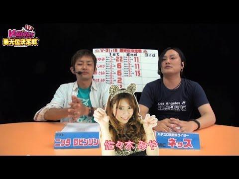 V-Girls最光位決定戦 #9佐々木みや2戦目