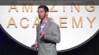 Ryan Moran. 1,000,000$ долларов за год на Amazon  Выступление Ryan Moran. Amazon Today