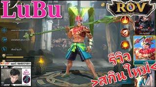Garena RoV Thailand-รีวิวสกินใหม่ของLuBuสกินตำนานที่ไม่ตำนานอีกแล้ว!!!