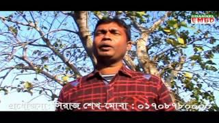 Shik Shiraz 2017 Bangla music Embd24 01843787783