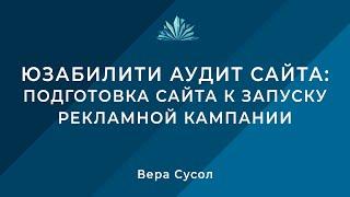 Юзабилити аудит сайта: Подготовка сайта к запуску рекламной кампании