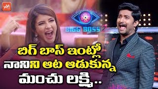 Lakshmi Manchu Hungama In Bigg Boss House | Bigg Boss Season 2 Telugu | Nnai | Wife Of Ram