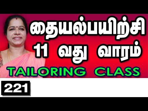 நாகரீக ஆடை வடிவமைப்பு பயிற்சி வகுப்பு 11,tamil fashion designing course class  11
