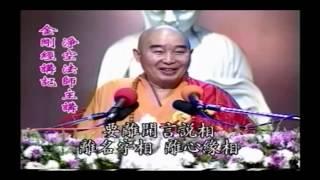 Kinh Kim Cang Giảng ký Tập 20 - Pháp Sư Tịnh Không