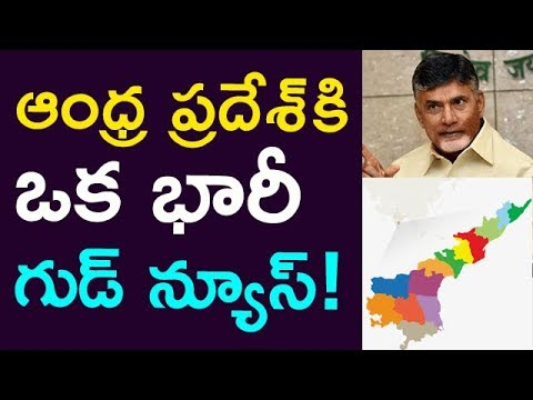 Big Good News To Andhra Pradesh.. !! || Taja30