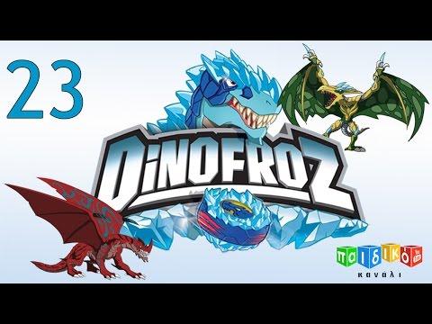Dinofroz -- παιδική σειρά -- επεισόδιο 23