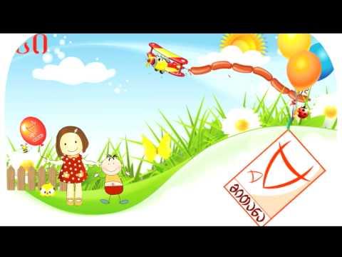 Meatana Sabavshvo (Commercial) - 2011