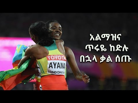 Almaz Ayana & Tirunesh Dibaba Interview After Winning 10,000m Final London2017