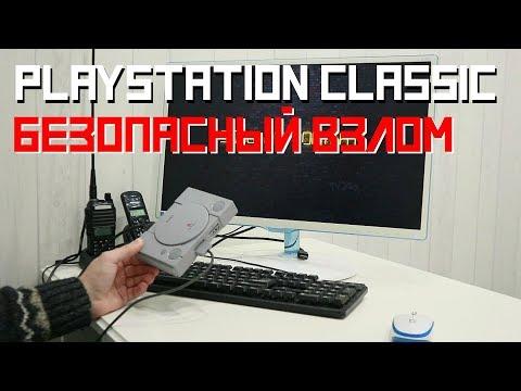 PlayStation Classic взломана! #2 Запускаем любые игры и cоздаем свою карусель в меню [Игры]