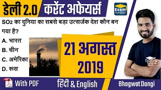 21 August 2019 Daily Current Affairs - MPPSC, UPPSC, BPSC, IAS, IBPS, SBI, SSC, #CurrentAffairs