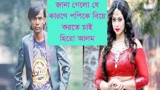 Hero Alam to marry Popy | Hero Alom | Popy | News BD TV