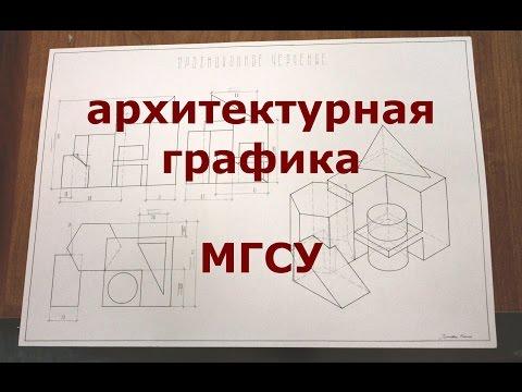 🔴МГСУ//подготовительные  курсы // архитектурная графика