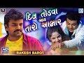 Dil Todva Badal Taro Aabhar - RAKESH BAROT   New Bewafa Song   Full Video   New Gujarati Song